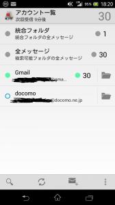 K-9 Mailのアカウント設定後画面