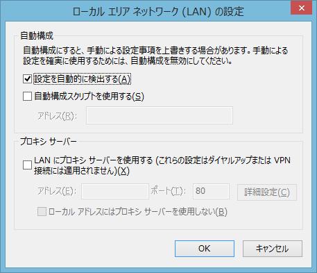 LANの設定画面