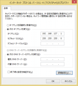 VMnet8のIPアドレスを確認