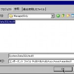 System.Data.SQLite.dllを選択