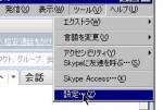 ツール→設定